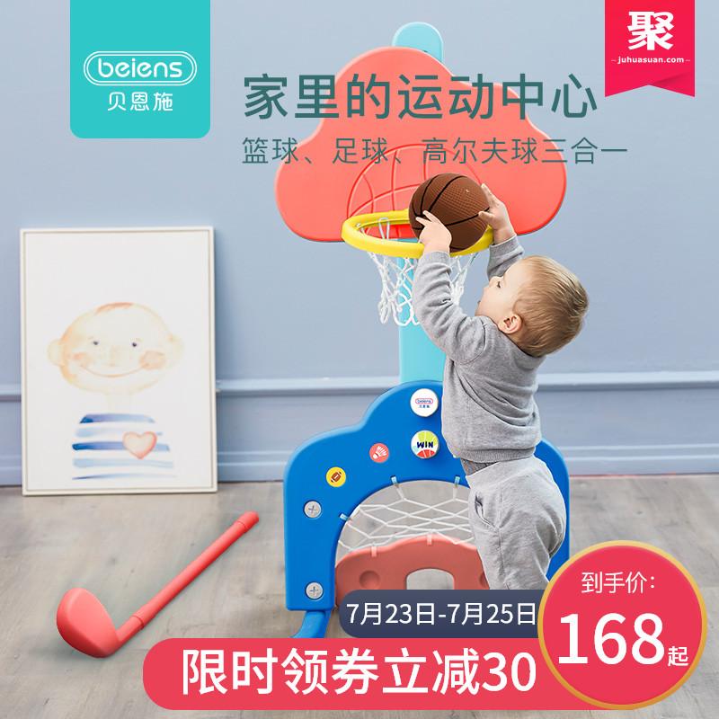 贝恩施家用男孩框投篮架篮球架可升降玩具室内篮球宝宝儿童2-3岁