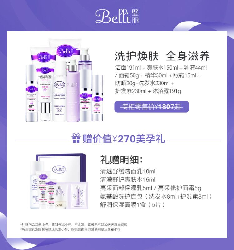 Belli孕妇专用护肤品套装补水化妆怀孕期
