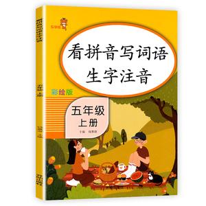 看拼音写词语五年级上册人教版