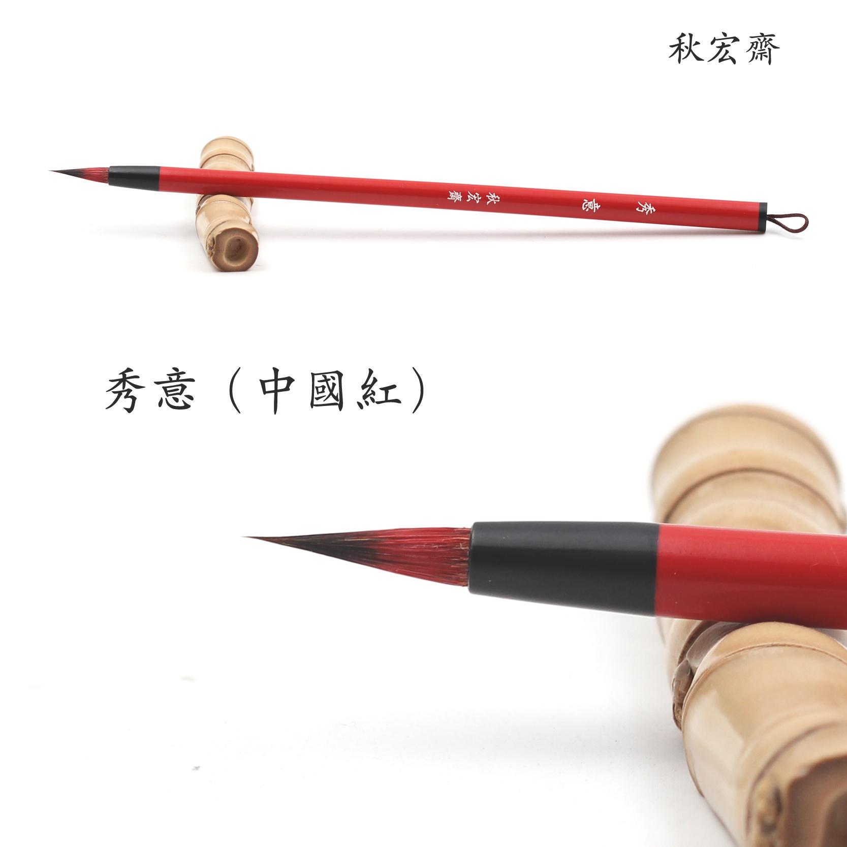Цю Хунчжай Сиу Ишуи цвет Кишечный волк маленький ручная работа Написание кисточки цвет Ручка и головка пера