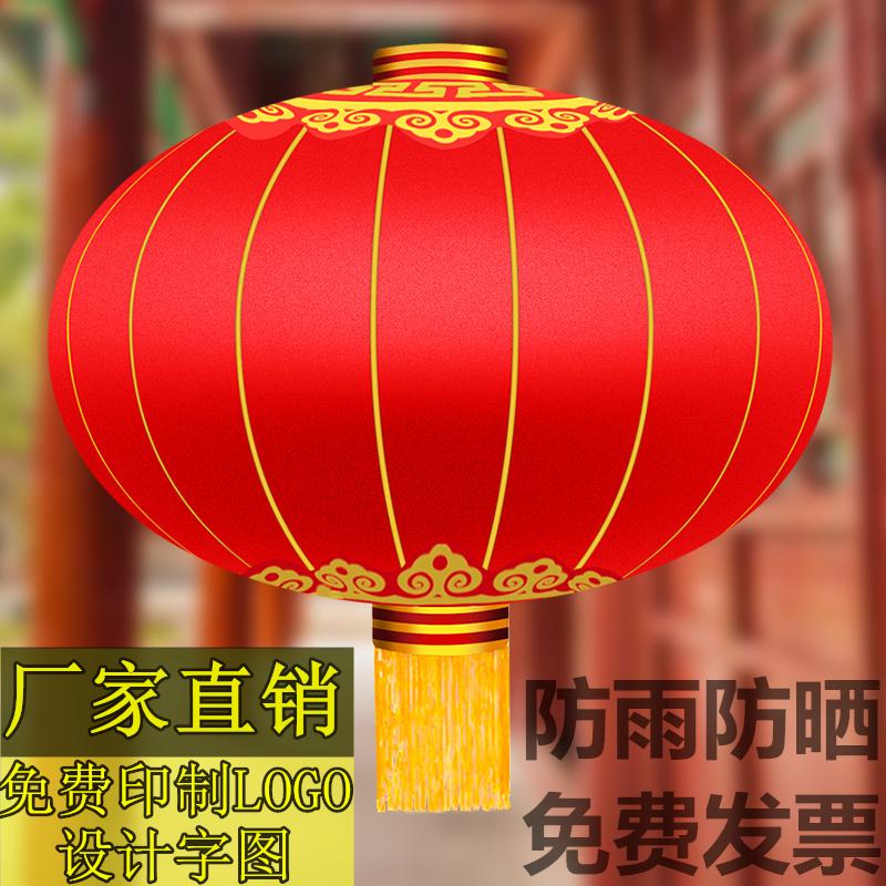 户外灯笼大红阳台定做乔迁中式灯笼植绒定制灯笼防水宫灯装饰广告