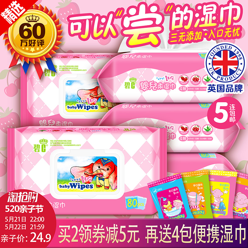 Bi-c baby wipes hand and fart wet wipes baby newborn 80 tablets 5 packs with cover dedicated 100 adult wholesale