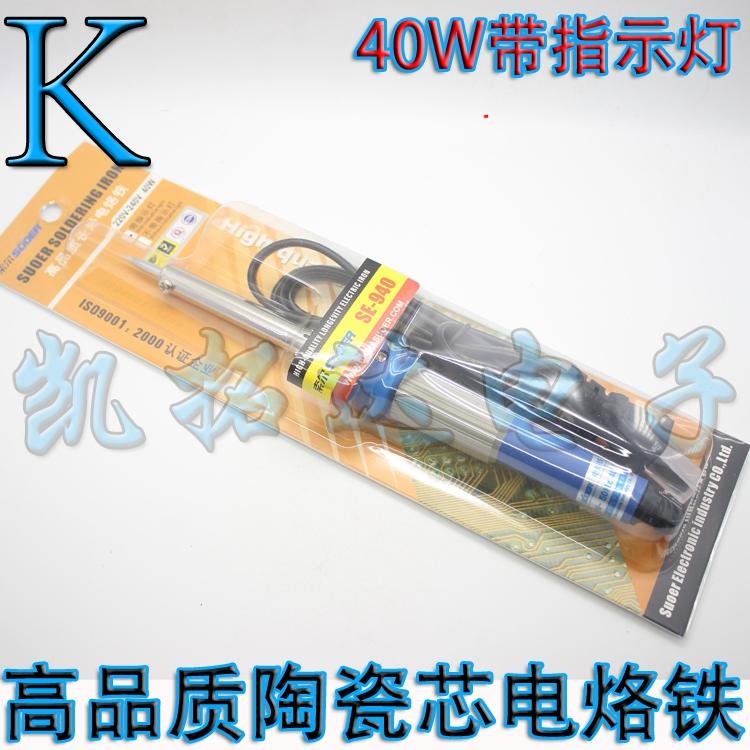 Паяльник ЮВ-940 Сол высокое качество керамический сердечник Электрический паяльник 40 Вт с легкий и прочный хорошо