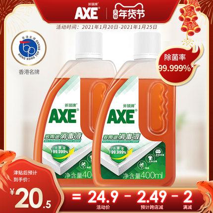 AXE斧头牌多用途消毒液400ml*2瓶室内衣物宠物杀菌家用洗衣消毒水 第119张