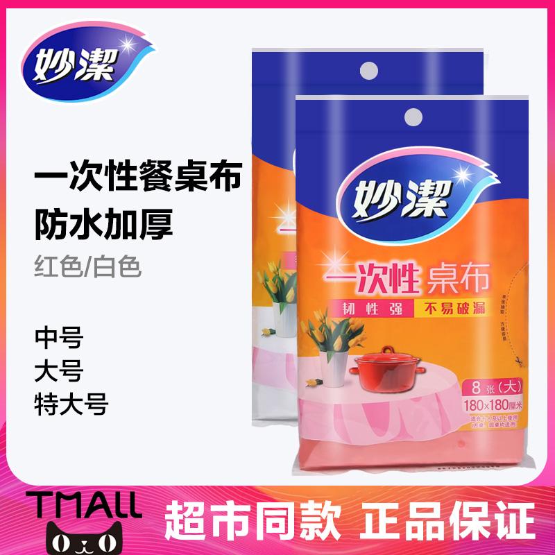 Chính hãng Miao Jie Dùng Một Lần Khăn Trải Bàn Đỏ Trắng Thêm Lớn Bữa Ăn Trung Bình Nhựa Khăn Trải Bàn Không Thấm Nước Dày 10 Túi