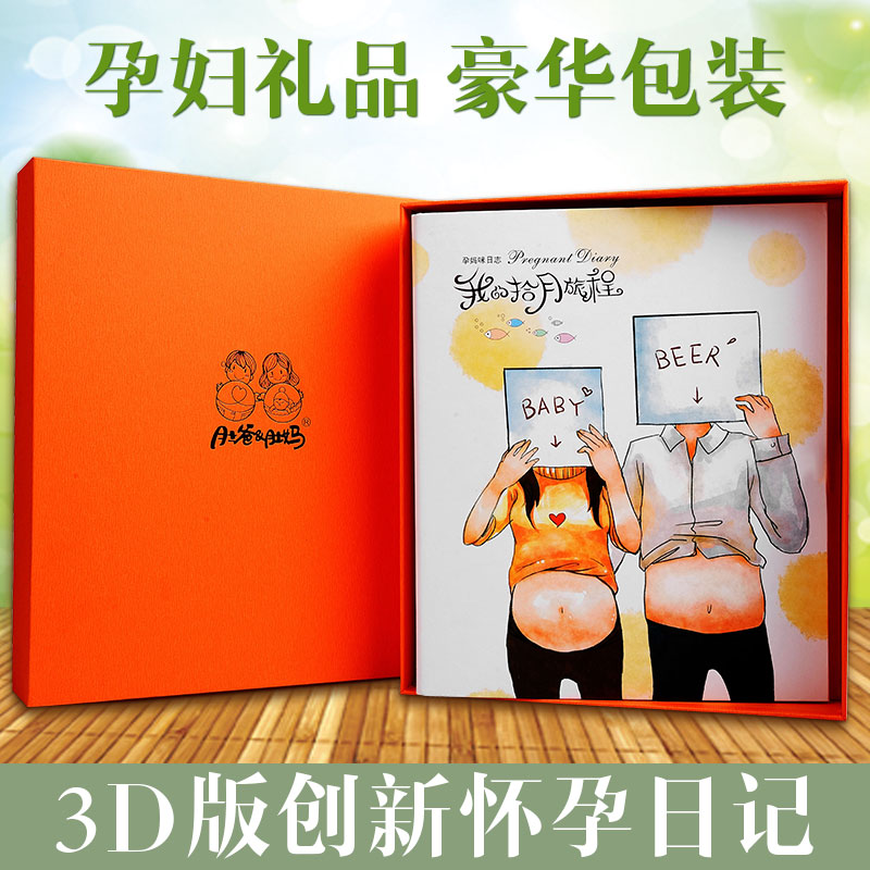 3D Version Of Pregnancy Diary