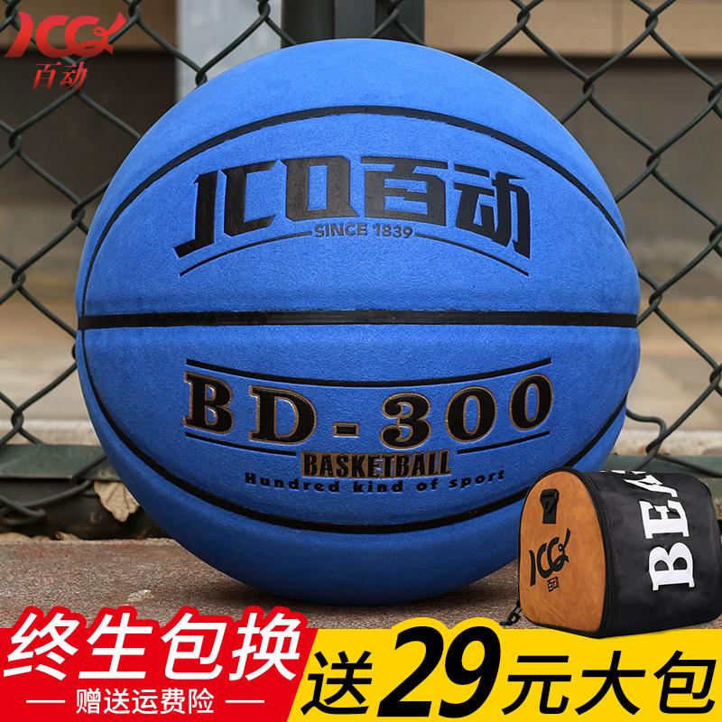 百动正品篮球室外耐磨牛皮质感真皮手感软皮7号黑色学生翻毛蓝球