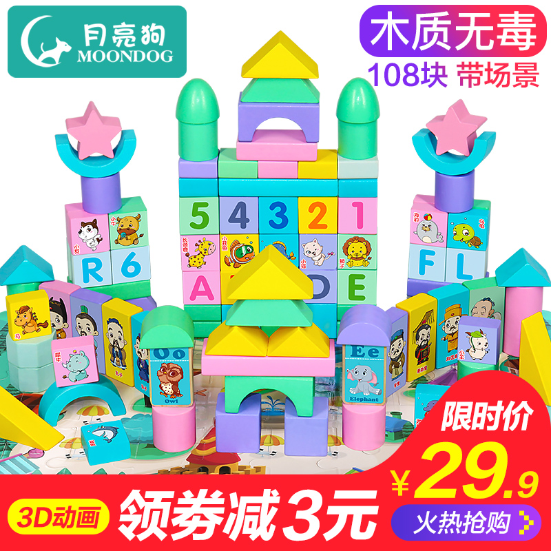 Children's building blocks toys 3-6 years old girl baby 1-2 years old baby puzzle boy wood assembled 7-8-10 years old