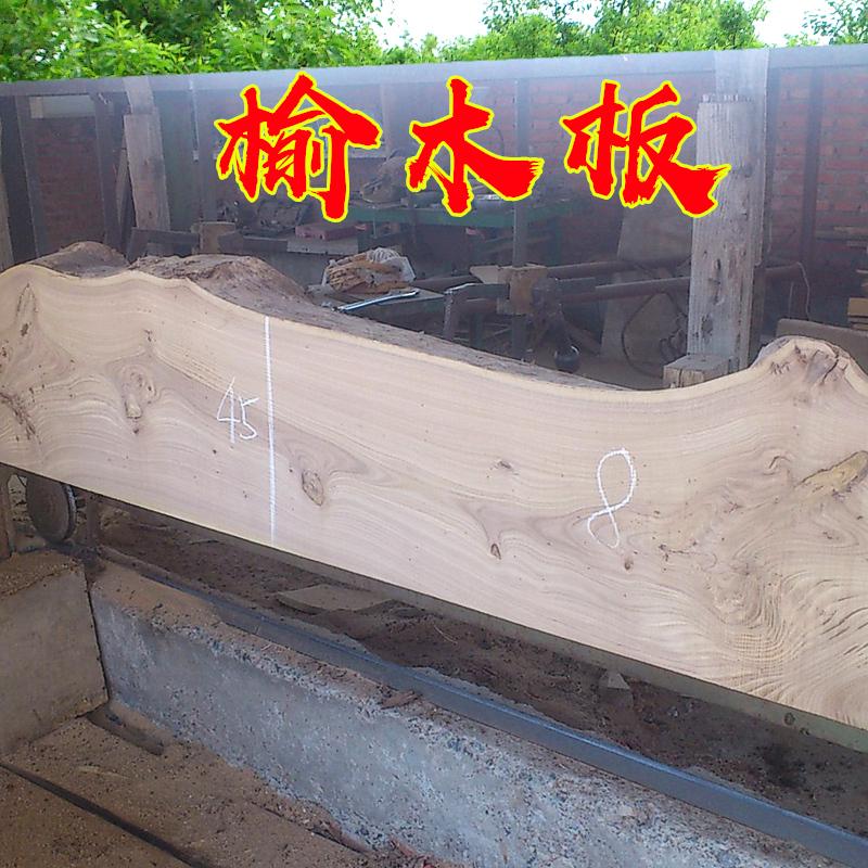 老榆木板自然边原木2米长板材整张大板桌面一字隔板实木书架定做