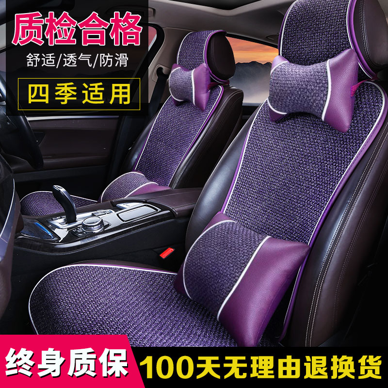 Car Seat Cushion Summer Ice Silk Cool Pad Mat Cooling Linen Four Seasons Universal