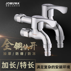 Joeone full automatic washing machine faucet 304 stainless steel copper mop pool balcony 4 minutes lengthened into a two