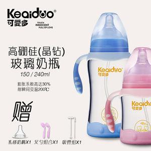 可爱多玻璃奶瓶婴儿宽口径奶瓶新生儿宝宝防摔防胀气150/240ML