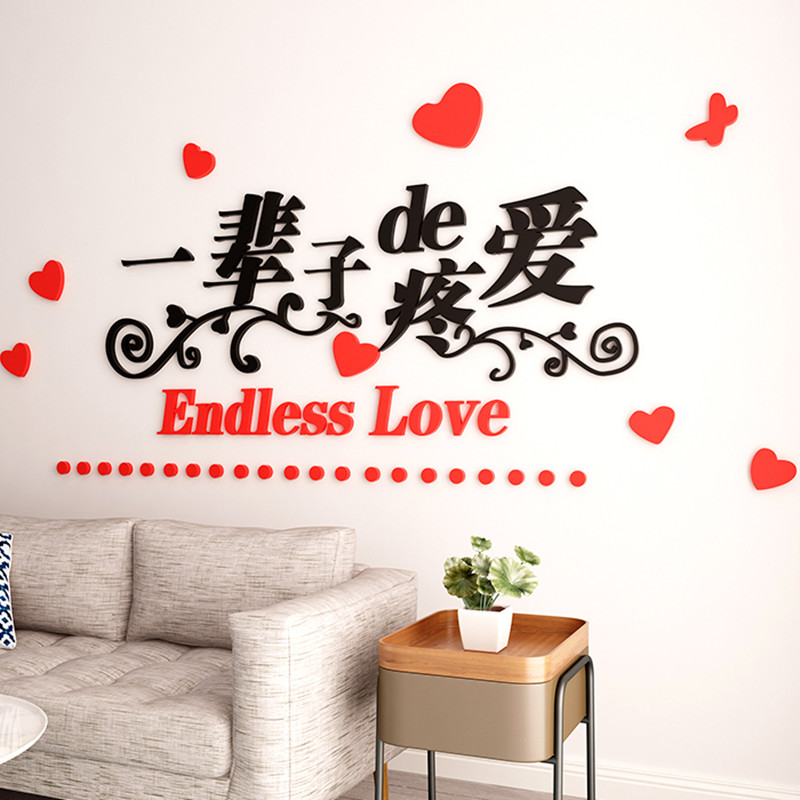 3d Acrylic Solid Wall Stickers Wedding Room Arrangement New House
