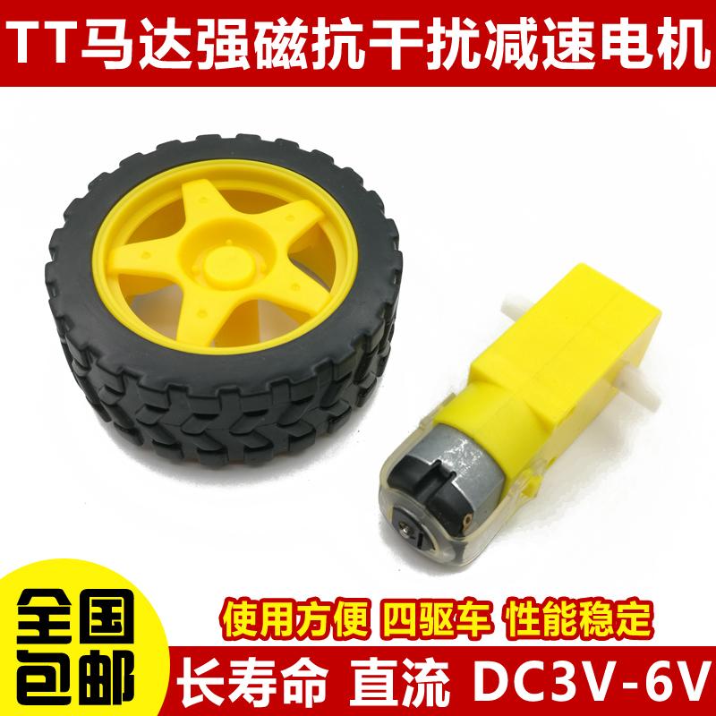 Intelligent car motor motor DC3V-6V DC gear motor TT motor Strong magnetic anti-interference four-wheel drive