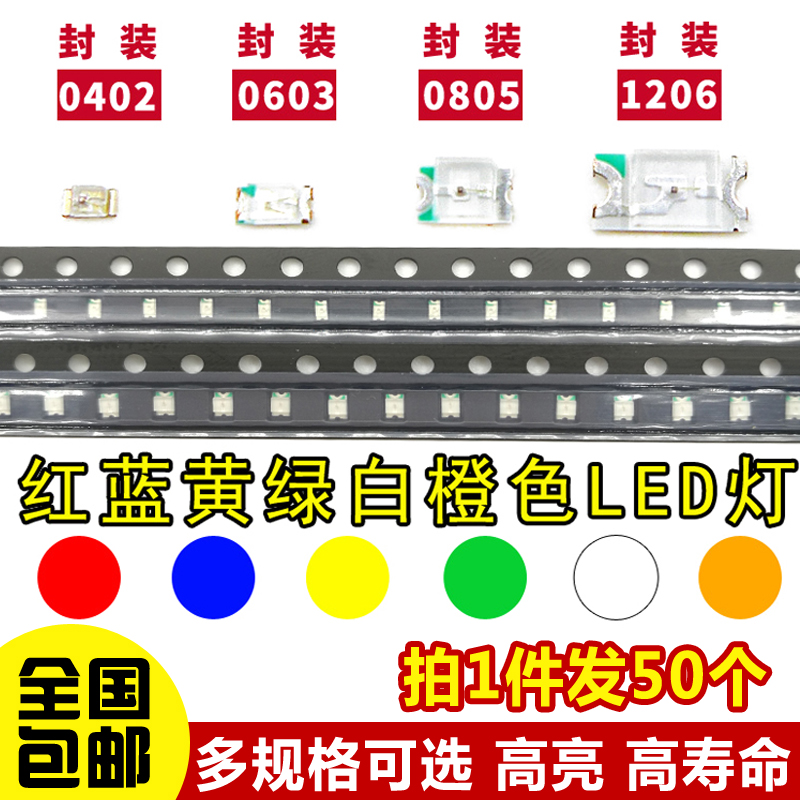 SMD LED 0402 0603 0805 1206 red yellow blue green white light high bright LED lamp beads