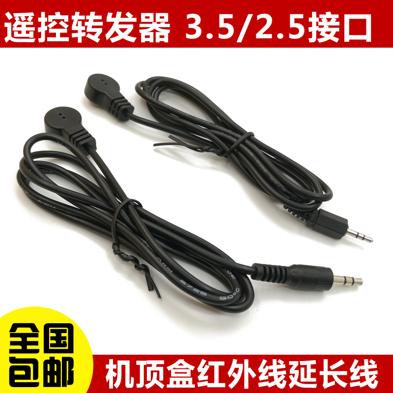 SET-top BOX external) Infrared receiver extension cable) REMOTE CONTROL TRANSPONDER) 3 5 2 5MM interface