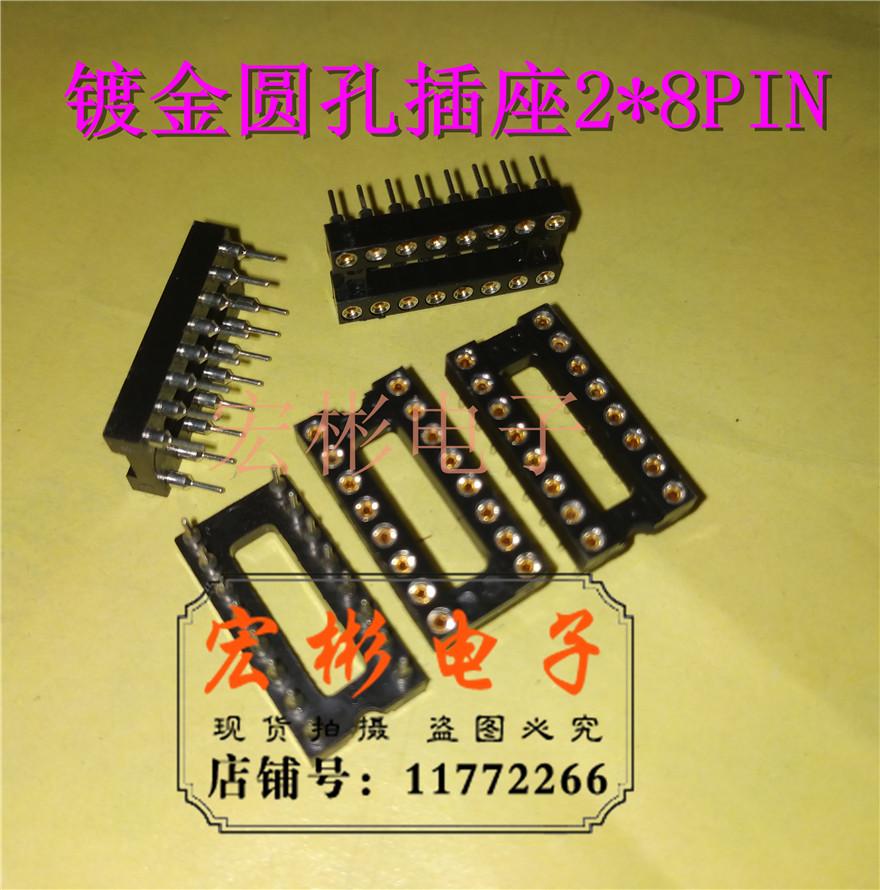 全新精密精工进口2*8PIN圆孔镀金连接器圆孔运放插座IC-16P窄体