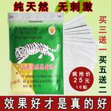 Вьетнам оригинал белый Tiger Active Network Sticker Низкая боль в спине и болезненная золотая паста Вставить патч 10 наклейки / сумку в оригинальной упаковке бесплатная доставка по китаю