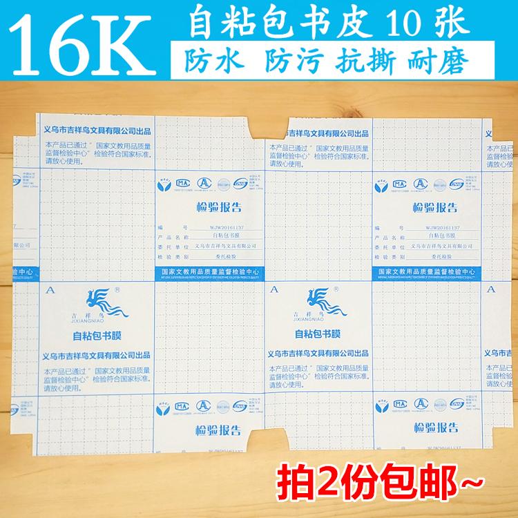 10张16K 吉祥鸟环保包书皮纸 学生一体化自粘性书膜 透明防水耐磨