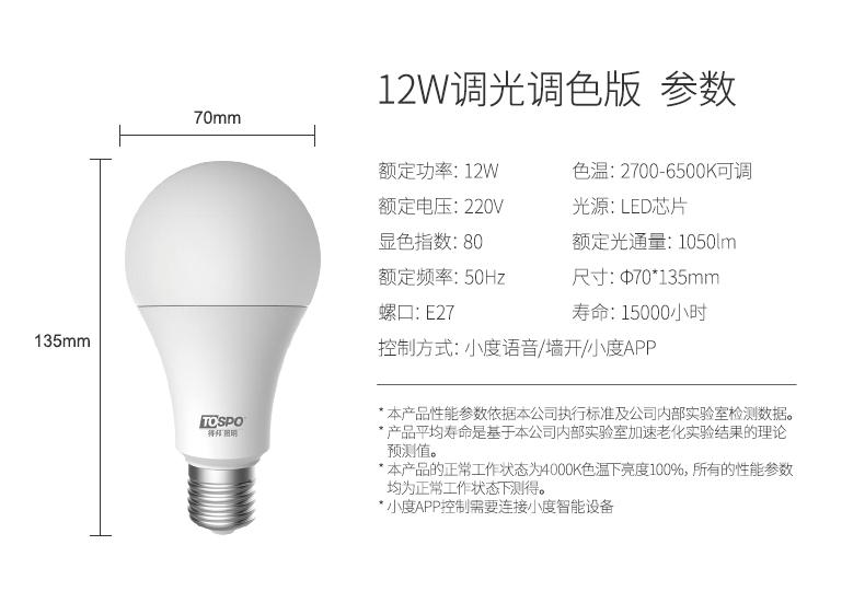 小度音箱语音控制智能灯泡无极调光调色温螺口家用节能球泡详细照片