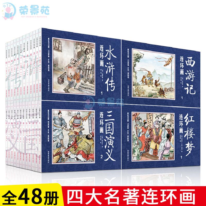 中国古典四大名著连环画 全套48册 天猫优惠券折后¥45包邮(¥55-10)