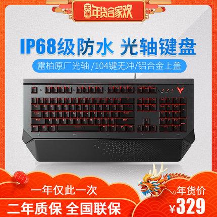 雷柏有线台式游戏机械键盘