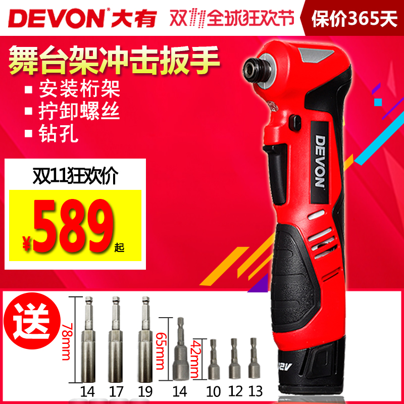 big truss wrench stage frame charge impact wrench screwdriver machine 90 degree angle electric wrench 12v5712 - Wrench Picture Frame