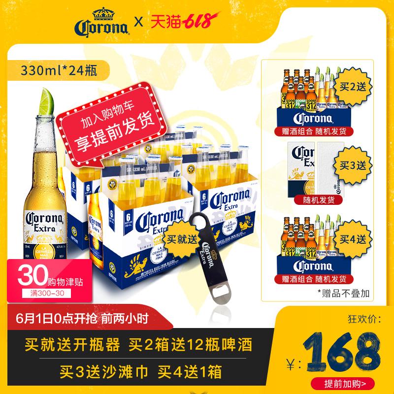 0点开始限2小时 墨西哥进口 Corona 科罗娜 精酿啤酒330ml*24瓶*2件 双重优惠折后¥291包邮 送12瓶组合