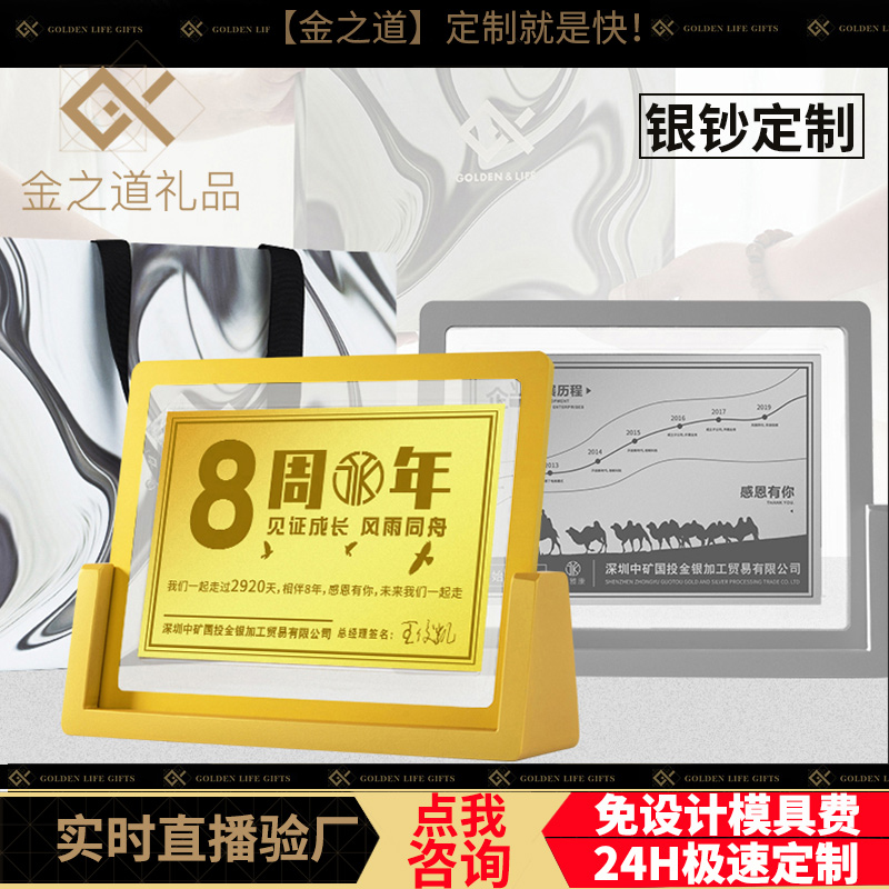 Anniversary souvenir Custom gold and silver banknotes Silver coins Staff commemorative coins Silver bars Corporate annual meeting Year-end award gifts