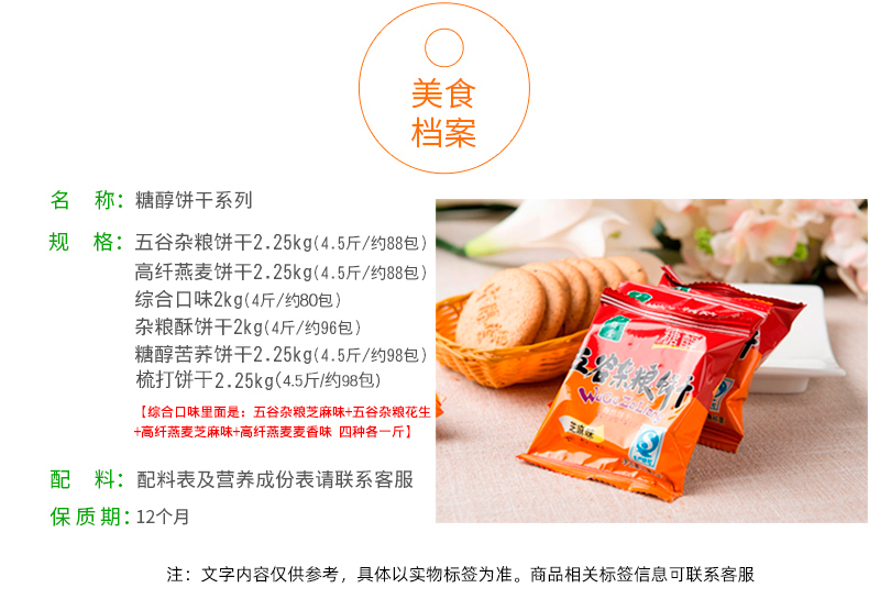 中膳堂 五谷杂粮饼干 无糖 糖尿病人可食用 4.5斤 图4