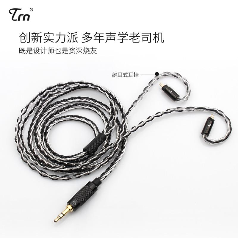 TRN八股v八股线3.5镀银线0.78MMCX插针耳机舒尔线2.5mm平衡线0.75