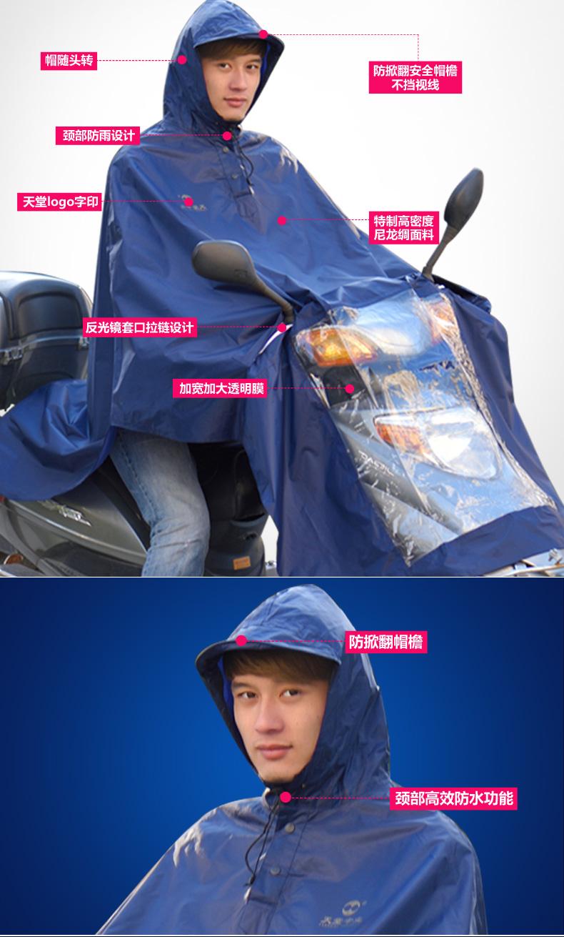 天堂雨衣电动车长版加大成人全身男女雨披机车电动车雨衣防暴雨详细照片