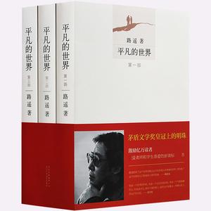 全3册 平凡的世界 路遥正版书籍
