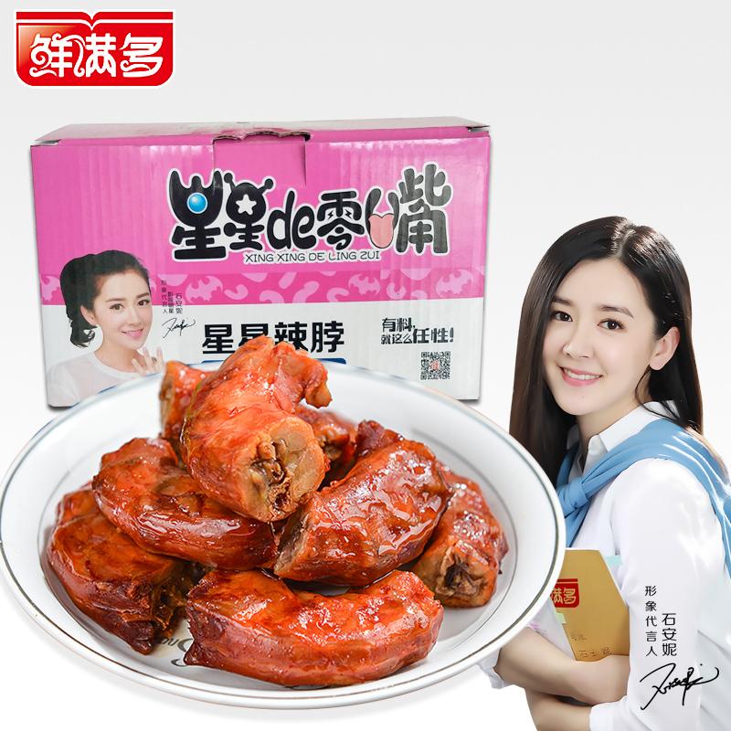 【网红小吃】鲜满多整箱辣鸡脖750g