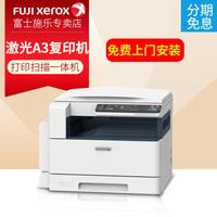 Фудзи применять музыка S2110n копия машинально лазер сканирование a3 принтер машина комплекс машинально офис 2011 модернизированный