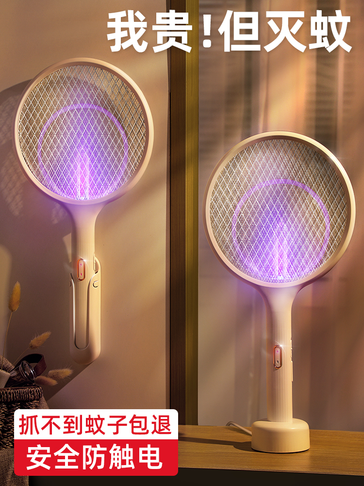 Electric mosquito swatter Rechargeable household super mosquito killer lamp Two-in-one electric mosquito swatter powerful mosquito repellent artifact hit fly swatter