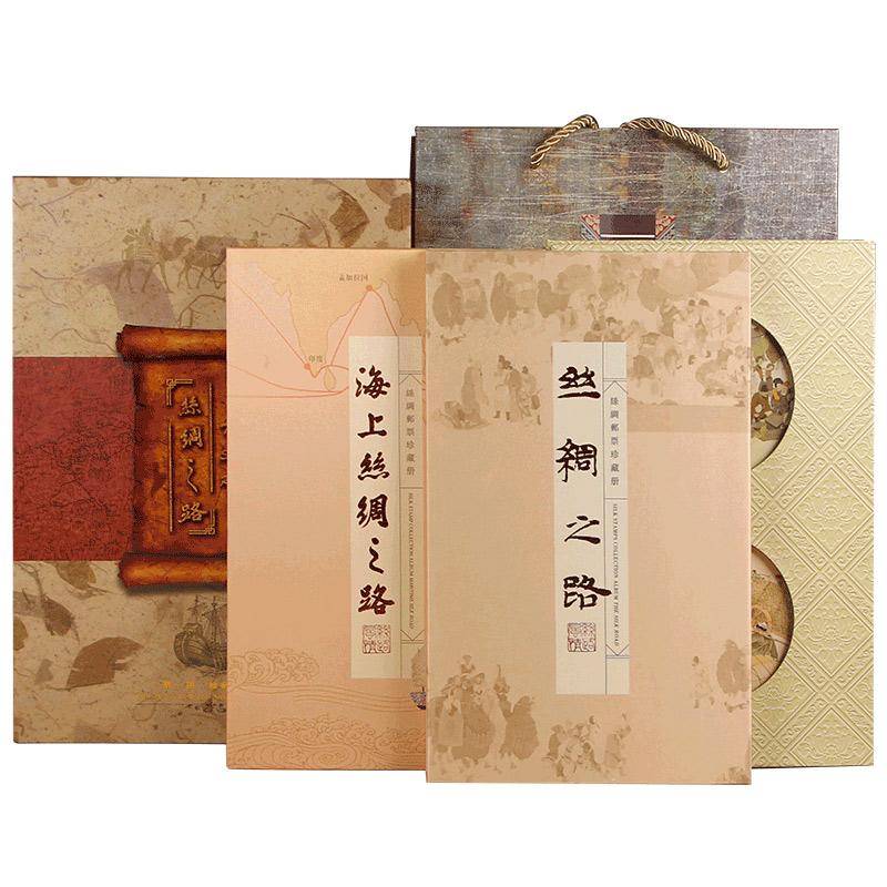 Xq-老外一路外事礼品丝绸之路邮票册中国礼品特色出国送一带