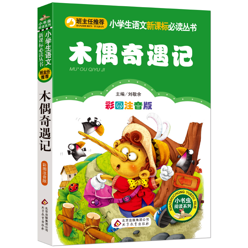 Usd 7 50 Pinocchio Phonetic Version Of The Color Map Genuine Book