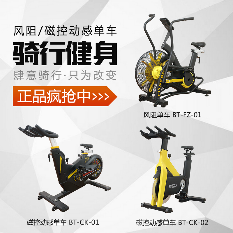 Commercial home gym dedicated magnetically controlled motion bike fully enclosed silent belt package postal wind resistance dynamic bicycle