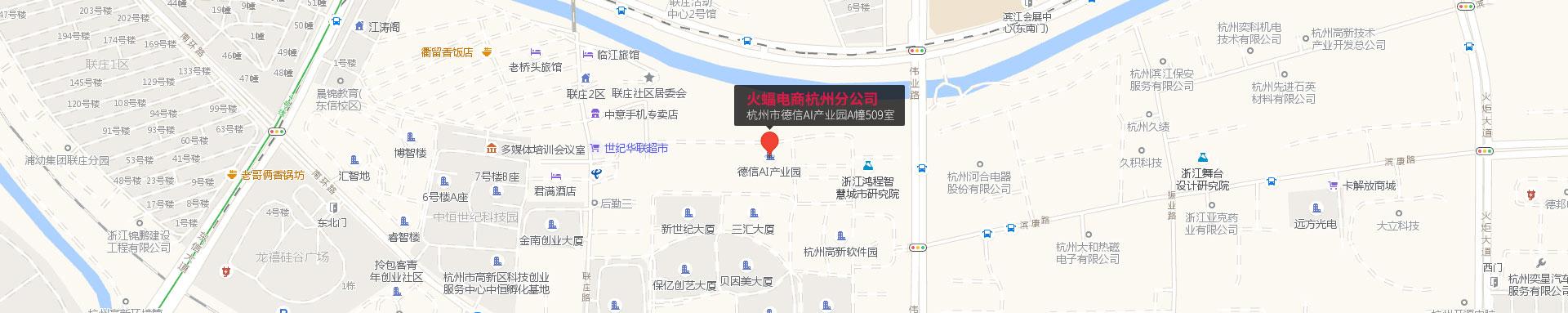 杭州官网电商