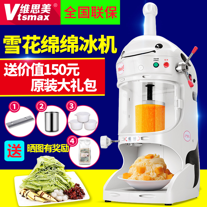 維思美綿綿冰機商用奶茶店沙冰機雪花碎冰機花式刨冰機電動冰磚機