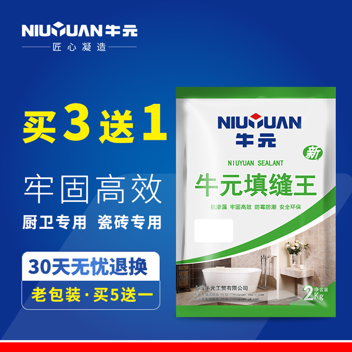 USD 8.85] Niu Yuan tile grout waterproof ceramic seam grouts tile ...