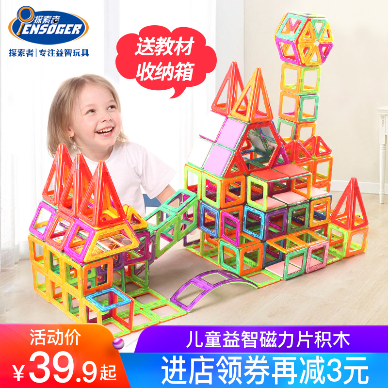 磁力片积木儿童玩具拼装贴片磁铁益智吸铁石3-6-7-8-10岁男孩女孩