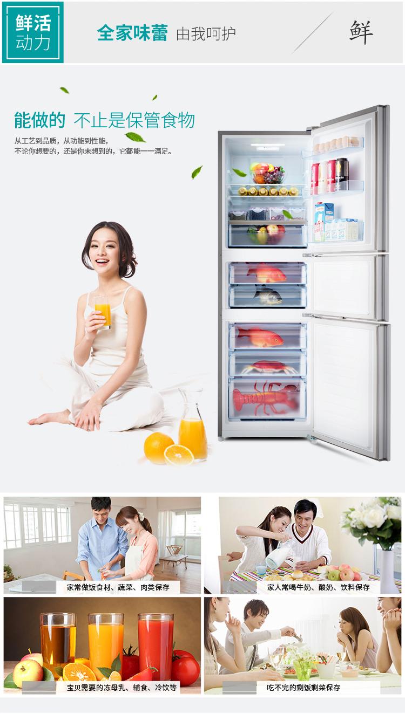 海信236冰箱详情页修改_02.jpg