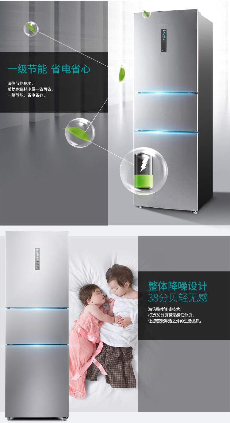 海信236冰箱详情页修改_09.jpg