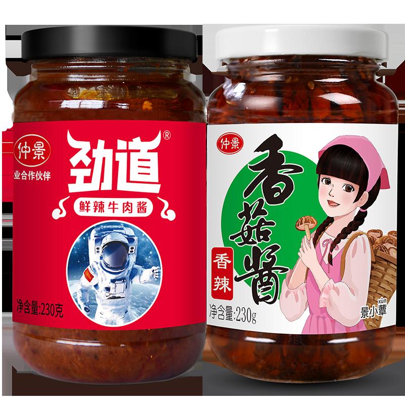 【仲景】拌面酱下饭230gx2蘑菇酱
