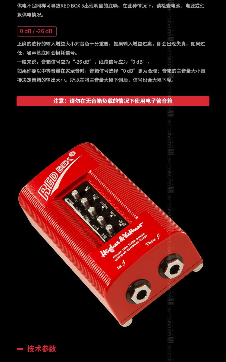 Red-Box_04.jpg