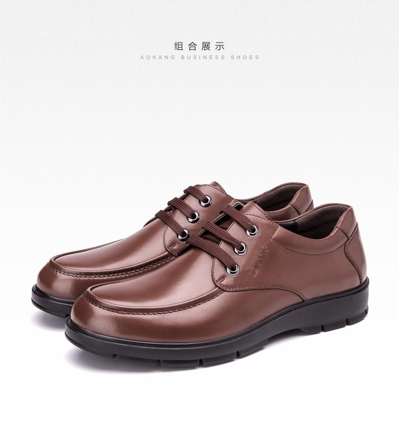 奥康男鞋 新款耐磨真皮英伦低帮鞋商务休闲皮鞋子圆头系带鞋高清展示图 21