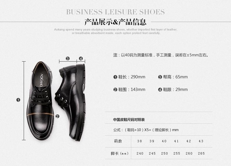 奥康男鞋 新款耐磨真皮英伦低帮鞋商务休闲皮鞋子圆头系带鞋高清展示图 28
