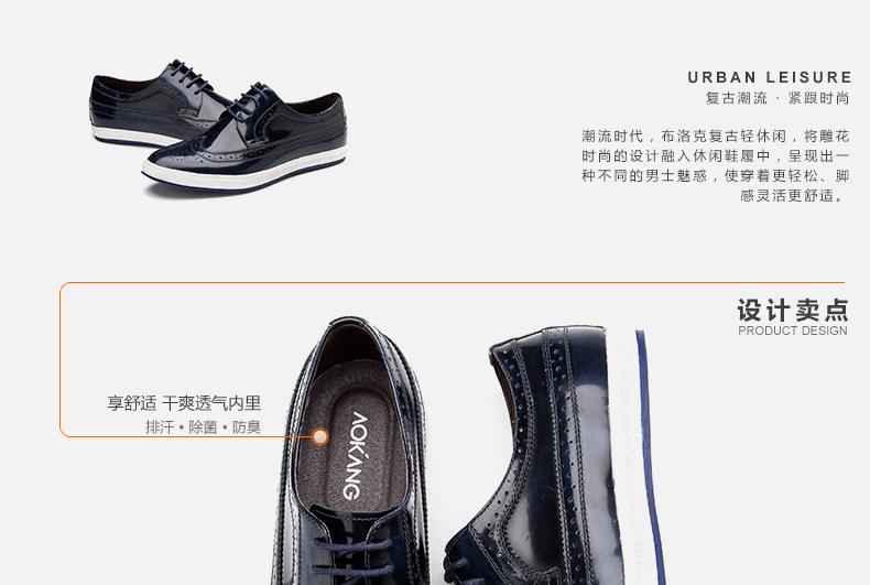 奥康男鞋时尚新款真皮漆皮潮流布洛克雕花板皮鞋高清展示图 6